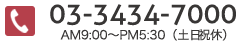 03-3434-7000