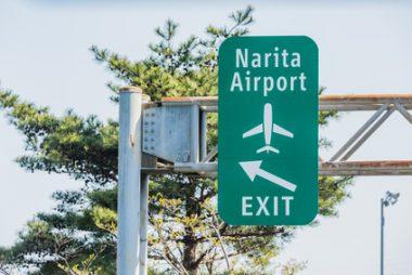 5の2.特定空港周辺航空機騒音対策特別措置法